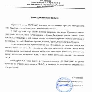 Благодарственное письмо в ООО Тера Эвентот ОЦ КЛЕН-1