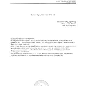 Вимм Билль Данн Москва июль 2015-1