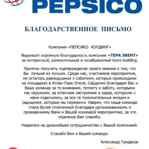 пепсико-1