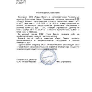 24.08.14 - рекомендательное письмо Тера Эвент-1